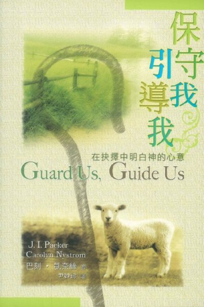 Guard Us, Guide Us