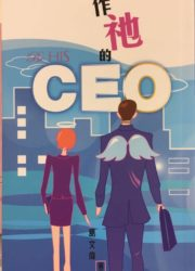Be His CEO
