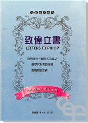 Letters to Philip