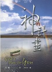 God's Plan for You;神的計畫