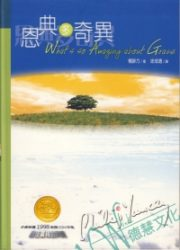 What's so Amazing about Grace;恩典多奇異