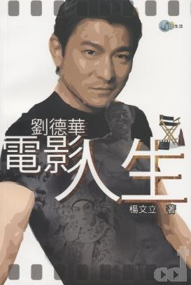 Andy Lau - movie - life