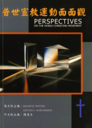 Perspectives on the World Christian Movement