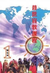 Global Mission Course (1)