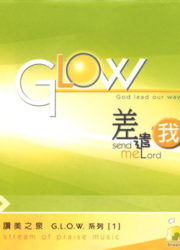 Glow: God lead our way;差遣我-讚美之泉G.L.O.W.1