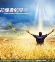 When the Wind of the Lord is Rising;神機會的風/生命河敬拜讚美系列 5