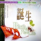Birth of a New Life;誕生