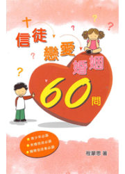 Christian's love & Marriage 60Qs