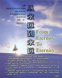 From Eternity to Eternity (Chart)