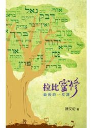 Devotion with Rabbis: the last