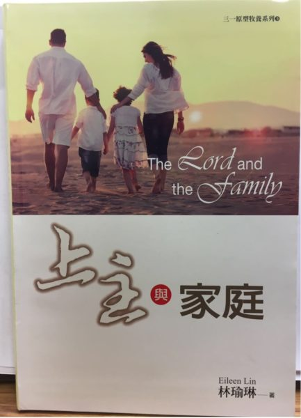 The Lord and the family