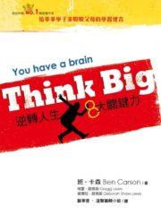 Think Big , You have a brain