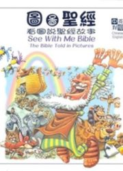 See with Me Bible