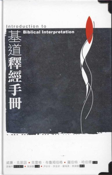 Introduction to Biblical Interpretation(Revised and Expanded)