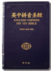 CSB0015holy-bible-english-chinese-pin-yin-bible