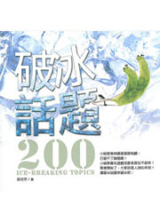 200 Ice-breaking Topics